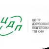 Центр довузовской подготовки Таганрогского технологического института Южного федерального университета (ЦДП ТТИ ЮФУ)