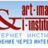 Интернет Институт Арт & Имидж