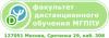 Факультет дистанционного обучения Московского городского психолого-педагогического университета (МГППУ)